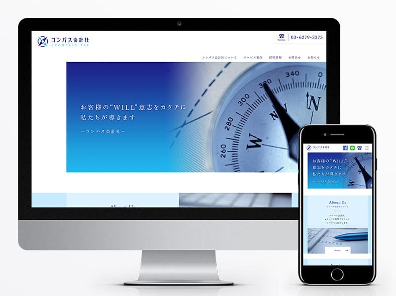 コンパス会計社 サイト制作