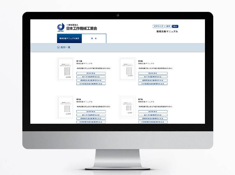 マニュアル作成CMS