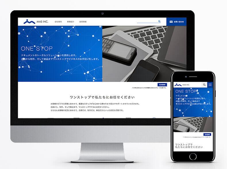 マス株式会社様 コーポレートサイト制作